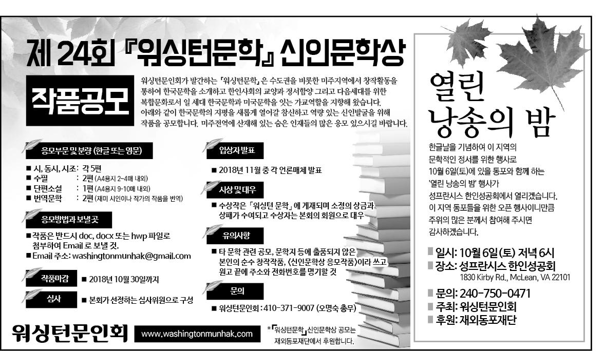 신인문학상과 열린 낭송의 밤 광고.jpg