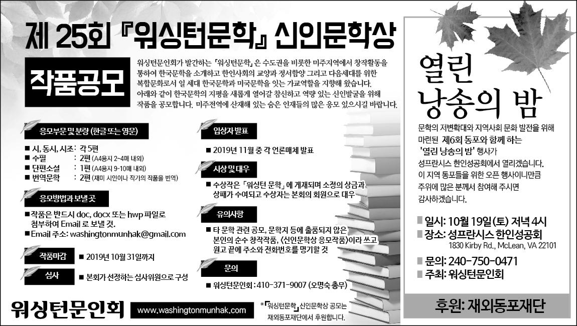 한국일보 신문광고-열린낭송의 밤 및 신인문학상.jpg
