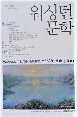 제22호 워싱턴문학 표지 (3).jpg