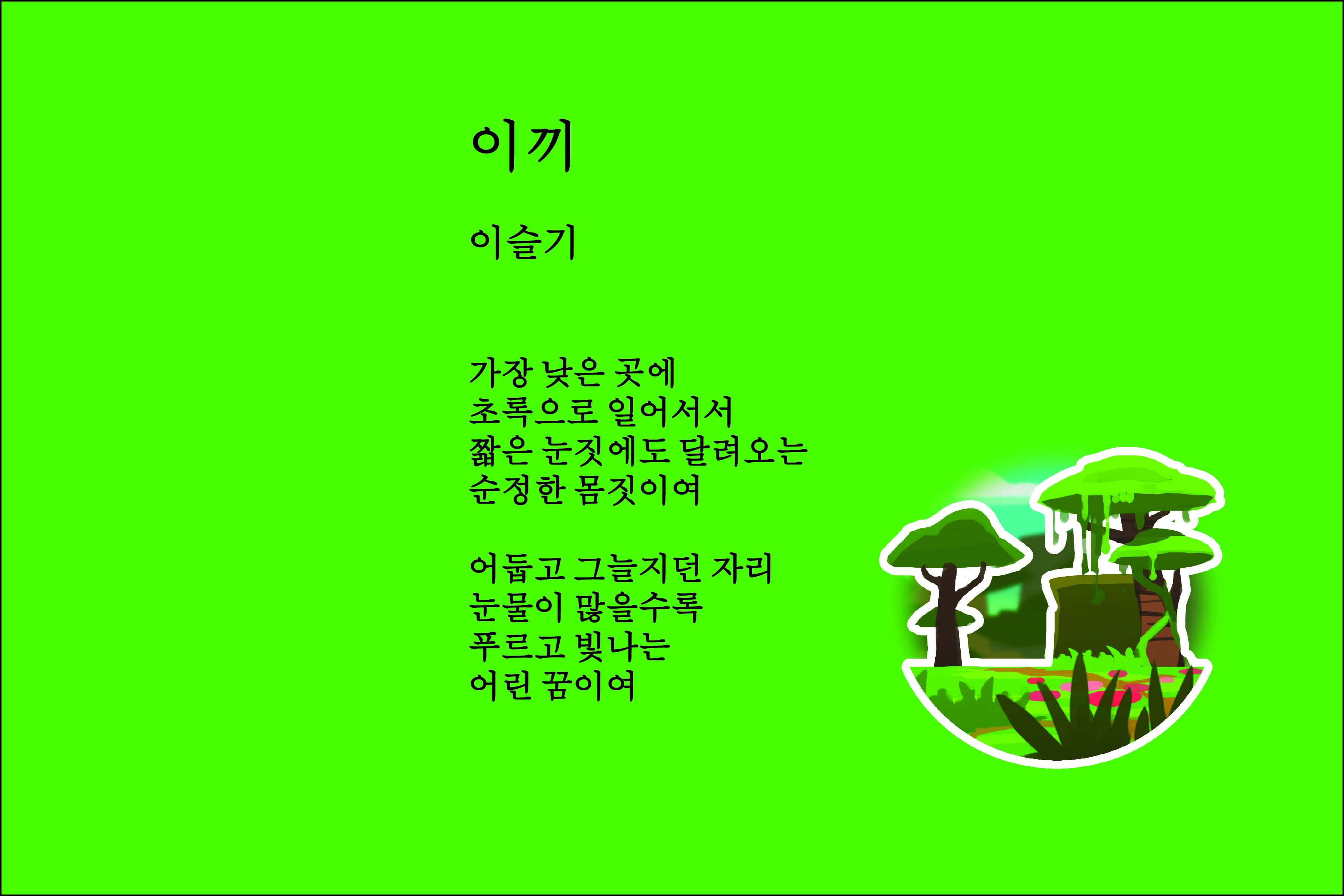 이슬기- 이끼 2.jpg